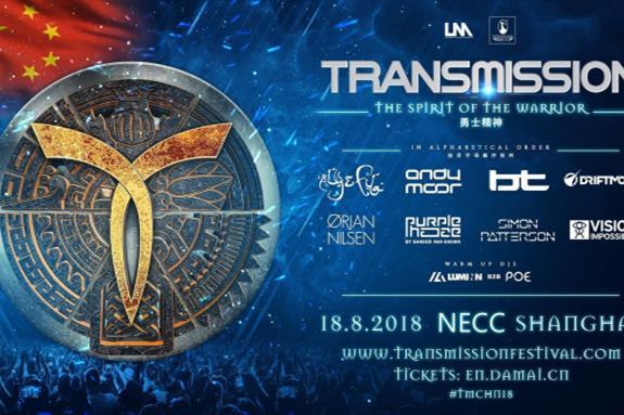Transmission Shanghai 2018